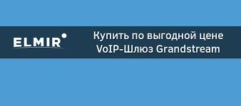 <b>VoIP</b>-Шлюз <b>Grandstream GXW4501</b> купить | ELMIR - цена, отзывы ...
