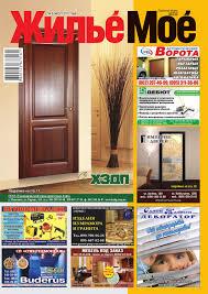 Жилье мое №8 август 2012 by Galina Kypr - issuu