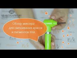 Обзор <b>миксера для смешивания</b> красок и пигментов Irisk. - YouTube