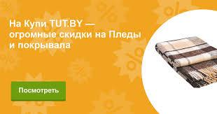Купить Пледы и покрывала в Витебске онлайн на KUPI.TUT.BY