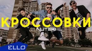 NUTEKI - Кроссовки - YouTube
