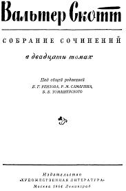 Вальтер Скотт. Собрание сочинений в двадцати <b>томах</b>. Том 14 ...