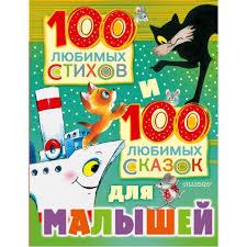 <b>Издательство АСТ</b> 100 любимых стихов и 100 любимых сказок ...