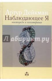 "Книга: ""<b>Наблюдающее Я</b>. Мистицизм и психотерапия"" - <b>Артур</b> ..."