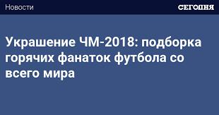 Украшение ЧМ-2018: подборка горячих <b>фанаток футбола</b> со ...