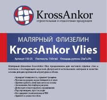 Флизелин армирующий гладкий KrossAnkor <b>Vlies</b> 150-25 ...