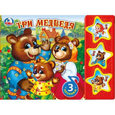 """Книга """"<b>Музыкальная книга</b>, ТМ <b>Умка</b> . Три Медведя (<b>3</b> ..."""
