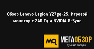 Обзор <b>Lenovo Legion Y27gq</b>-<b>25</b>. Игровой <b>монитор</b> с 240 Гц и ...