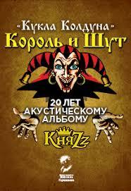 <b>Король и Шут</b> | билеты на концерты в Воронеже 2021 | KASSIR.RU