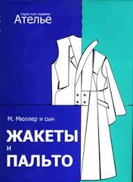 Books on fashion design Книги по созданию одежды: лучшие ...