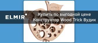 wood trick конструктор вудик яблоко