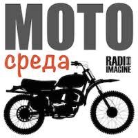 """Безопасное движение мотоцикла по трассе. """"Мотосреда"""" <b>Олега</b> ..."""