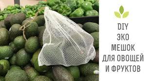 DIY: ЭКО <b>МЕШОК</b> для овощей и фруктов. Замена пластиковым ...