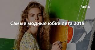 Самые <b>модные юбки</b> лета 2019 - 7Дней.ру