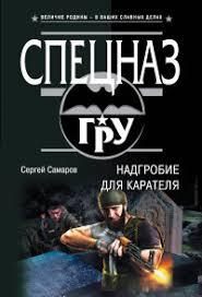 <b>Надгробие для</b> карателя, <b>Самаров</b> С.В.. Спецназ ГРУ. Эксмо ...