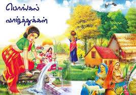 Image result for pongal 2017 village images