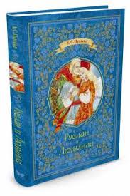 """<b>Книга</b>: """"<b>Руслан и</b> Людмила"""" - Александр Пушкин. Купить <b>книгу</b> ..."""