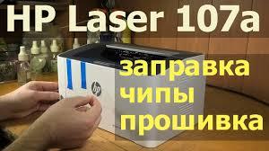 <b>HP Laser</b> 107a (4ZB77A) — первый взгляд, заправка, чипы ...