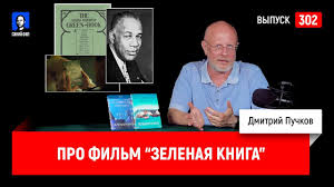 "<b>Дмитрий Goblin Пучков</b> про фильм ""Зелёная книга""   Синий Фил 302"