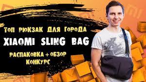 ТОПОВЫЙ РЮКЗАК ДЛЯ ГОРОДА XIAOMI SLING <b>BAG</b> ...