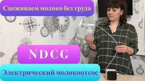 Молокоотсос <b>NDCG</b>.Обзор электрического молокоотсоса ...