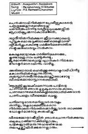 my school essay in malayalam   essayhow many handwritings can you have p s remesh chandran editor  sch my school