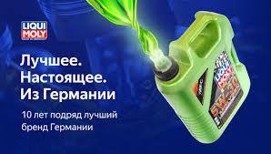 <b>Моторные масла LIQUI MOLY</b> — отзывы покупателей на Яндекс ...