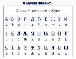 Lingua serba