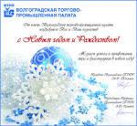 Поздравление коллектива руководителем с новым годом