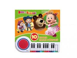 Купить <b>Умка</b> Маша и Медведь Поем вместе с Машей ...