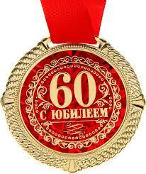 """<b>Медаль</b> сувенирная """"С <b>Юбилеем</b> 60 лет"""", диаметр 5 см — купить ..."""