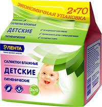 <b>Салфетки детские</b> и прочее для <b>детской</b> гигиены – купить в сети ...
