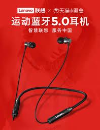 Lenovo <b>HE05</b> Neckband <b>Bluetooth Headset</b> available for 29 yuan ...