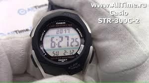 Обзор. <b>Мужские</b> наручные <b>часы Casio STR</b>-<b>300C</b>-<b>2</b> - YouTube