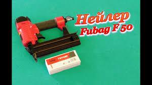 <b>Fubag F50</b>. Нюансы Эксплуатации. - YouTube