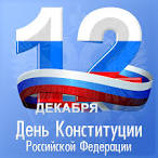 День конституции рф раскраска