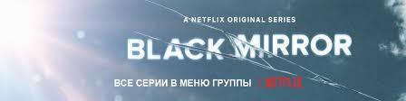 Черное <b>зеркало</b> | <b>Black Mirror</b> | ВКонтакте