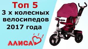 Рейтинг лучших трехколесных <b>велосипедов</b>. ТОП 5 детских <b>3 х</b> ...