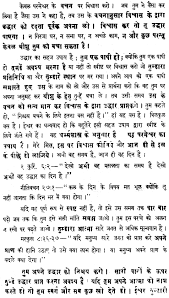 God's Simple Plan of Salvation in Hindi