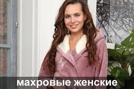 Купить махровые <b>халаты</b> (Иваново) от 1900 руб.