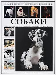 """Книга """"<b>Большая иллюстрированная энциклопедия</b>. <b>Собаки</b> ..."""