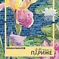 <b>KERAMA MARAZZI</b> в Новосибирске