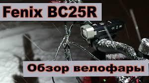 Обзор <b>велофары Fenix BC25R</b> - YouTube