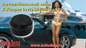 Обзор <b>X</b>-<b>Keeper Invis</b> DUOS O – автомобильный поисковый маяк ...