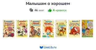 Серия <b>книг</b> «Малышам о хорошем» — 46 <b>книг</b>