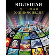 <b>Проф</b>-<b>Пресс</b> БДЭ <b>Большая</b> детская <b>энциклопедия</b> - Акушерство.Ru