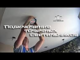 Как подключить точечные светильники - YouTube