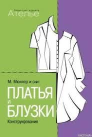 """Книга""""Конструирование.<b>Платья и</b> блузки"""".М.Мюллер и Сын"""