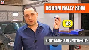 Тест <b>ламп H7 Osram</b> Rally 80W vs <b>Osram</b> Night breaker +110 ...