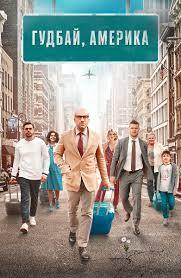 Фильм Гудбай, <b>Америка</b> (2020) смотреть онлайн в хорошем HD ...